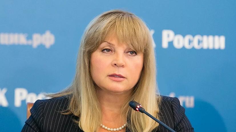 Памфилова заявила об отсутствии серьёзных нарушений на выборах