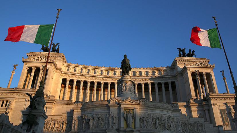«Несбалансированная позиция»: в Италии призвали избавиться от «подозрений в сближении» с Россией