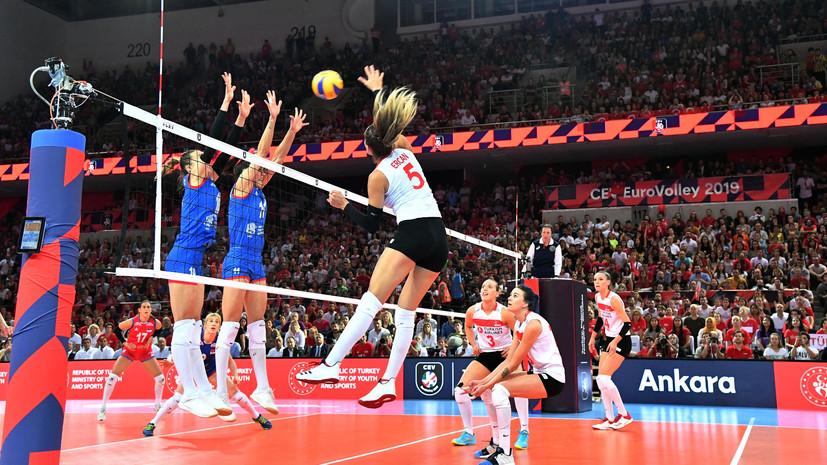 Женская сборная Сербии победила Турцию в финале ЧЕ по волейболу