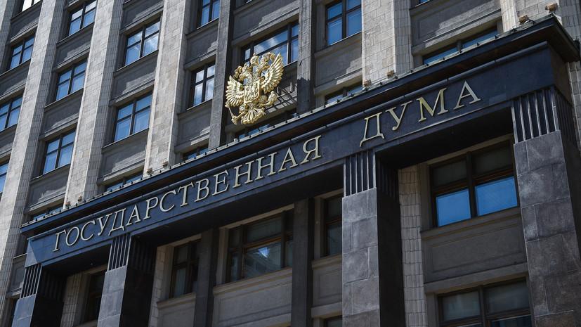 В Госдуме поддержали слова французского министра о диалоге с Россией