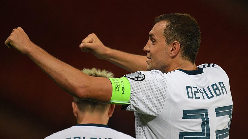 Дзюба обратился к болельщикам сборной России с просьбой о поддержке