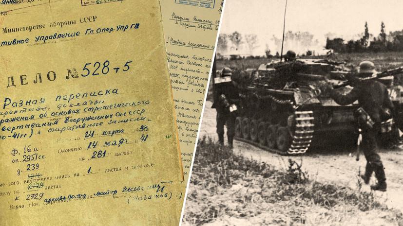 «Позволит составить более полную картину»: МО РФ рассекретило документы об обстановке накануне и в начале Второй мировой