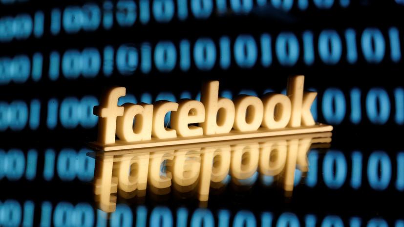 Роскомнадзор передал в парламент данные о нарушениях Google и Facebook