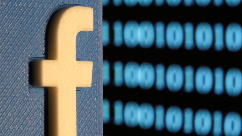 Глава Роскомнадзора рассказал о политической рекламе в Facebook