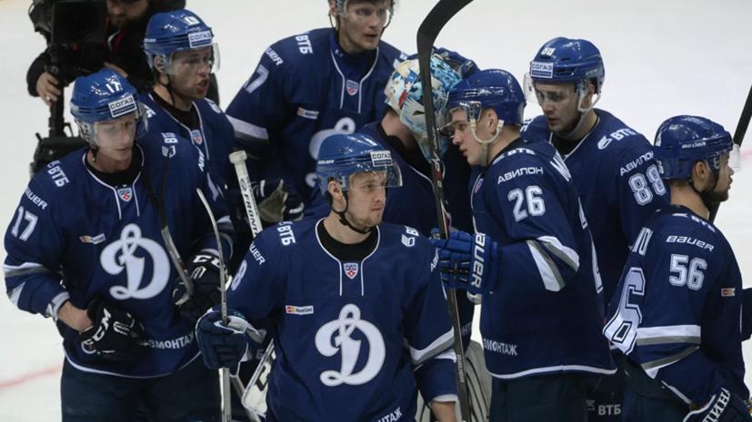 Московское «Динамо» потерпело первое поражение в новом сезоне КХЛ