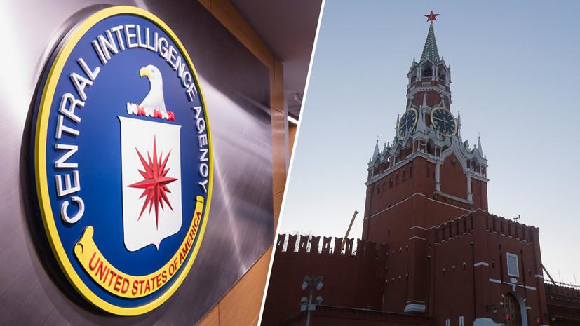 Уволенный «шпион»: почему в американских СМИ заговорили об эвакуации из России «важного информатора»