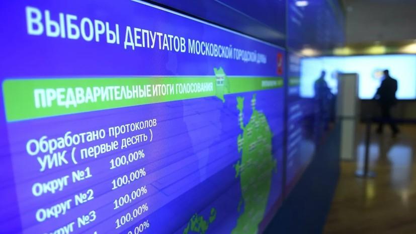 Выборы в Мосгордуму признаны состоявшимися