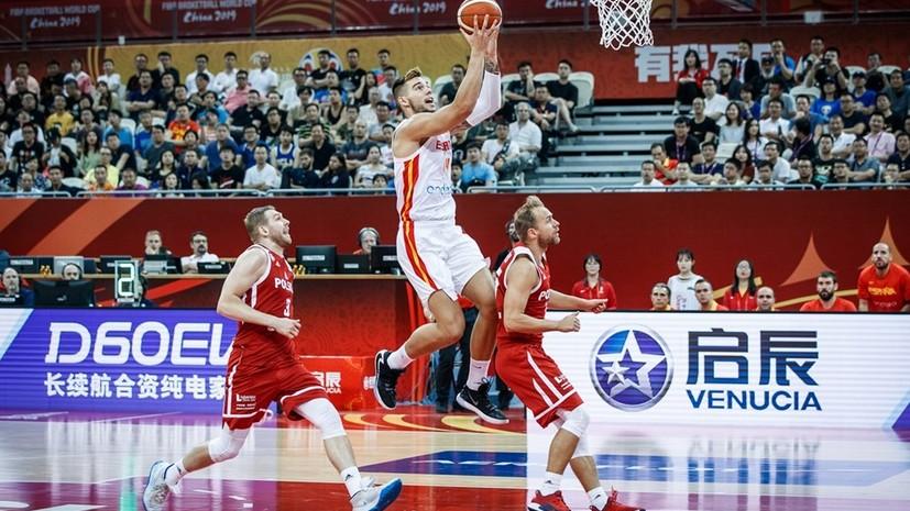 Сборная Испании обыграла команду Польши и вышла в полуфинал ЧМ-2019 по баскетболу