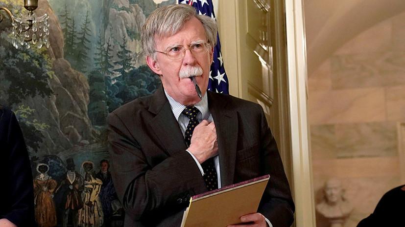 Трамп отправил Болтона в отставку