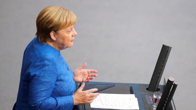 Меркель: США больше не будут автоматически защищать Европу