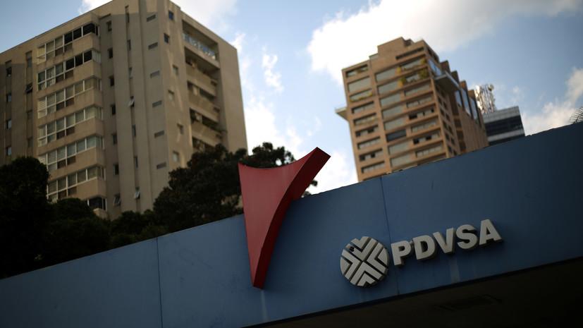 Венесуэльская PDVSA зарегистрировала представительство в Москве