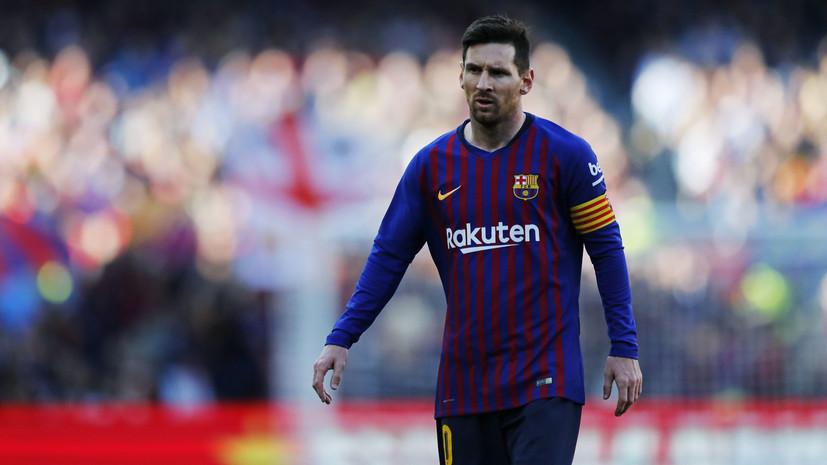 СМИ: Месси пропустит матч Примеры с «Валенсией»