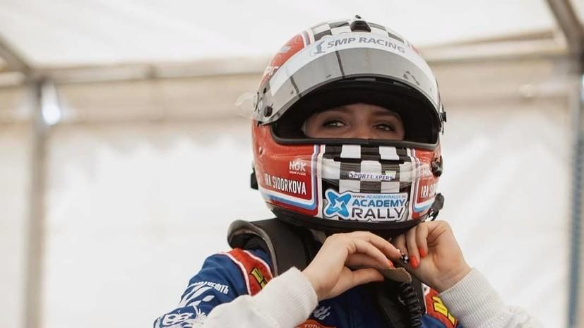 Россиянка Сидоркова стала претенденткой на участие в женской гоночной серии W Series