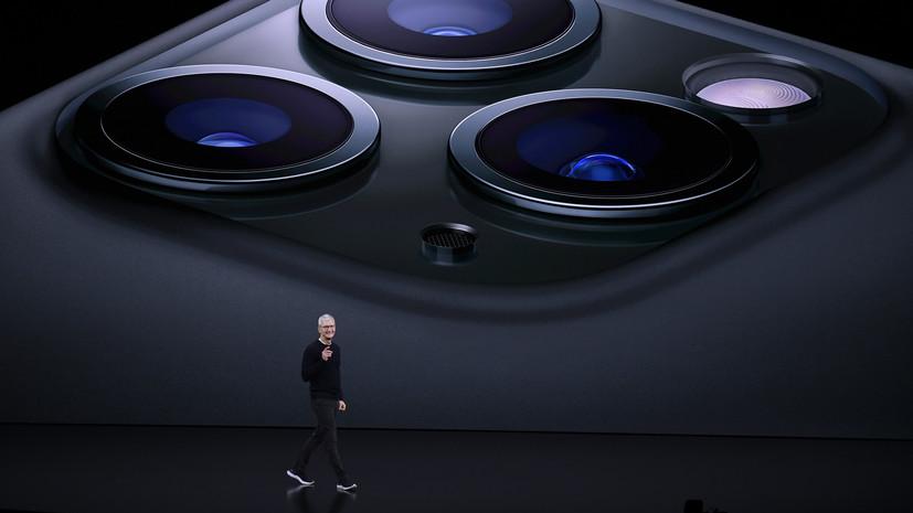 Эксперт прокомментировал презентацию Apple