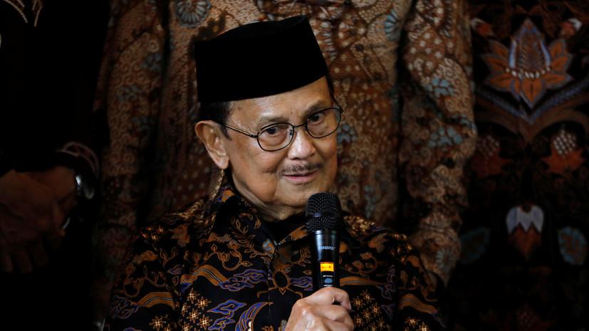 Умер бывший президент Индонезии Хабиби