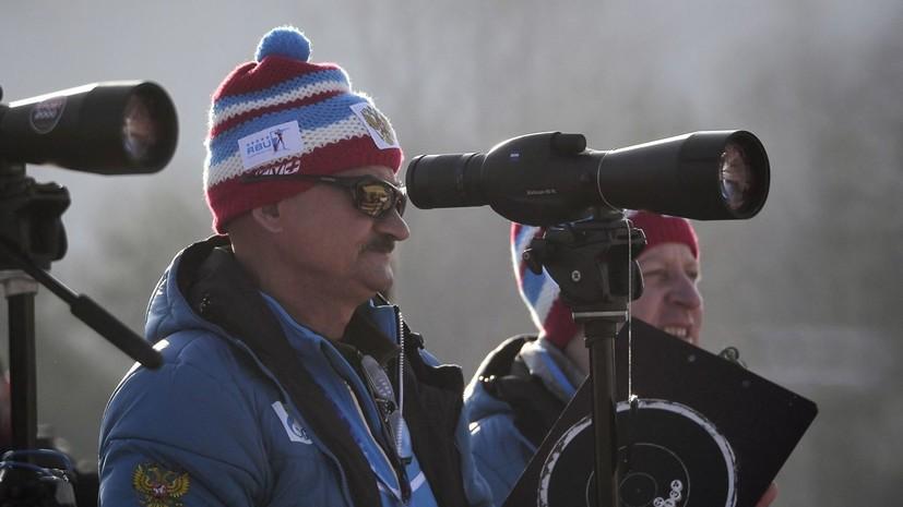 Белозёров станет старшим тренером мужской сборной России по биатлону