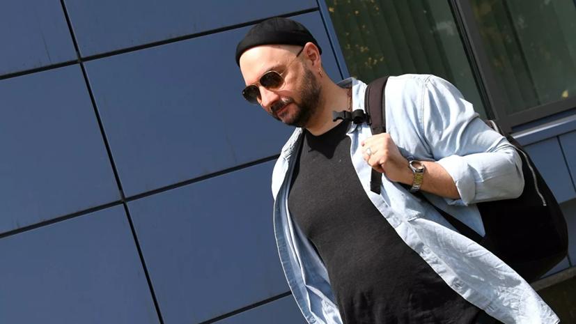 Суд отменил подписку о невыезде Кириллу Серебренникову