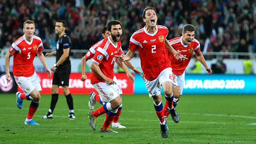 Преждевременный восторг: почему победы сборной России в отборе к Евро-2020 не стоит переоценивать