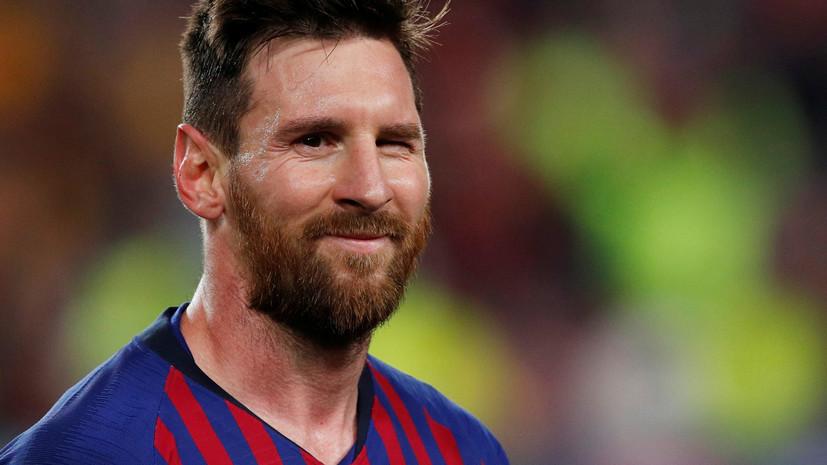 Месси заявил об отсутствии желания уходить из «Барселоны»
