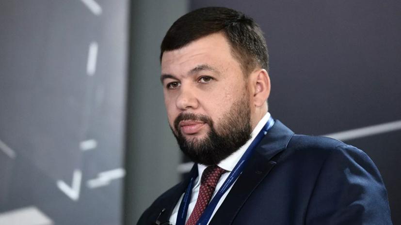 В ДНР заявили о стремлении к «максимальной интеграции» с Россией