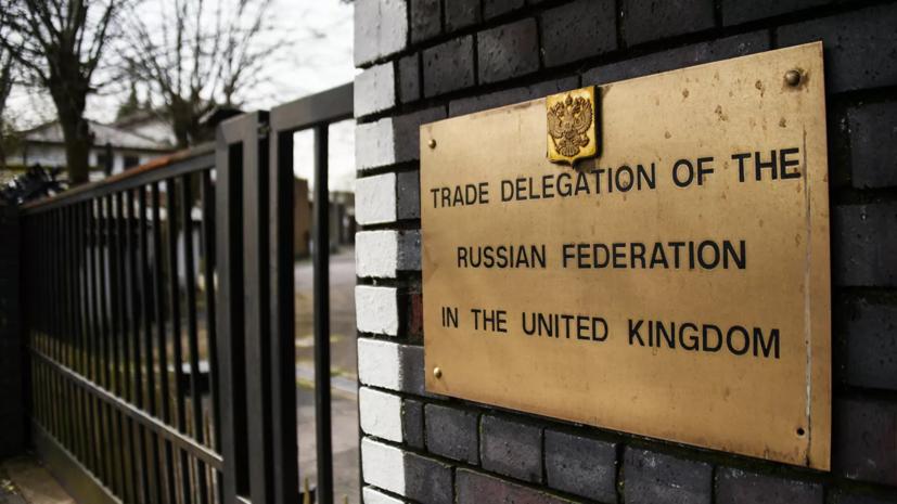 Неизвестный на днях проник на территорию торгпредства России в Лондоне