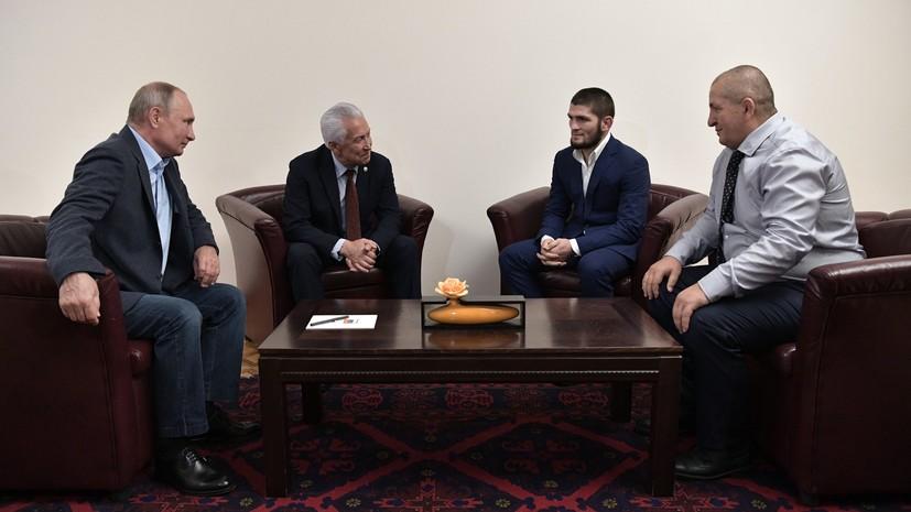 «На горло ты ему не давил, всё по-честному»: о чём говорили Путин и Нурмагомедов во время встречи в Махачкале
