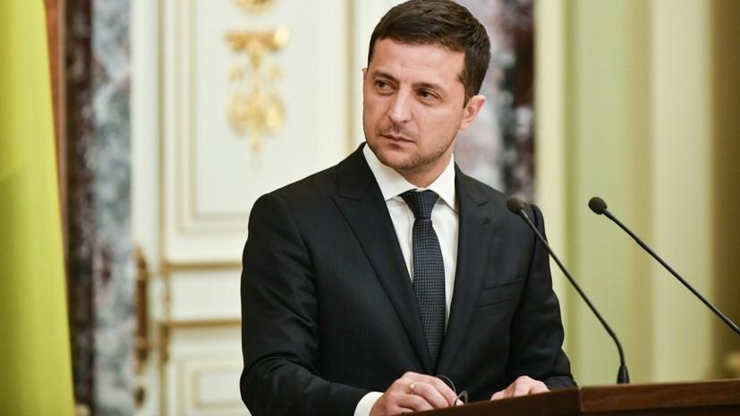 Зеленский призвал сохранить санкции против России