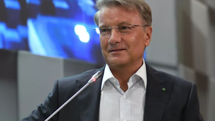 Греф заявил, что России нужны чиновники «другого качества»