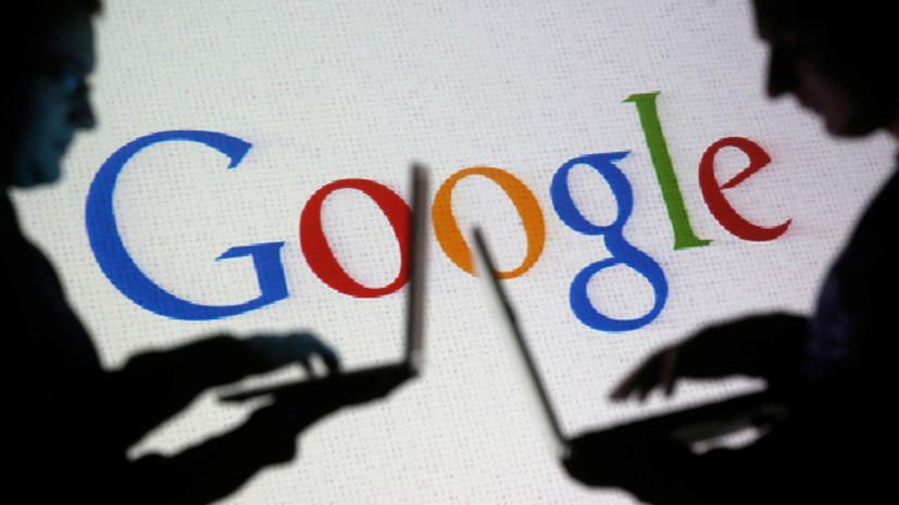 Google оплатил штраф за неудаление ссылок на запрещённую информацию