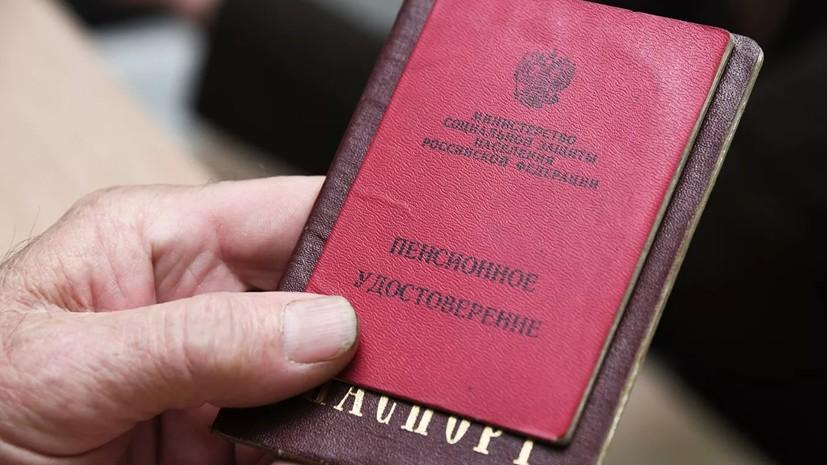 Назван средний размер пенсий в России в 2020 году