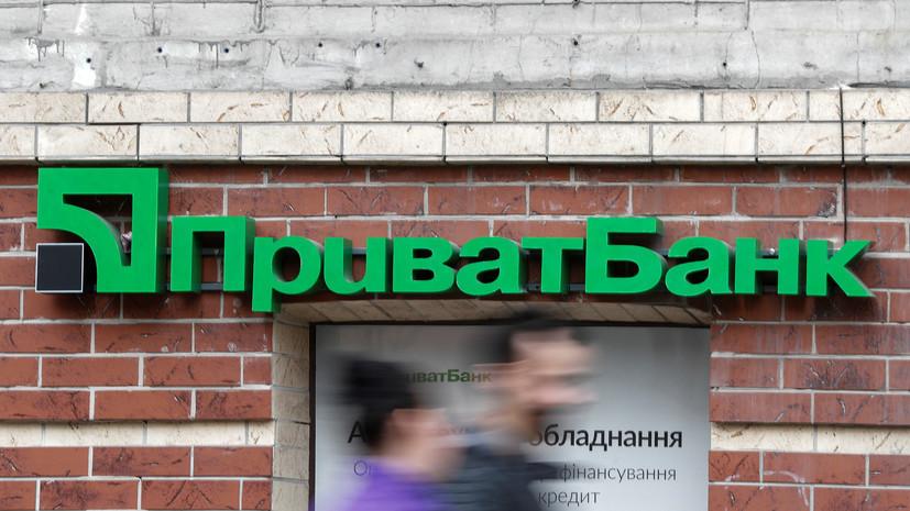 ПриватБанк заявил, что суд отказал России в пересмотре юрисдикции иска