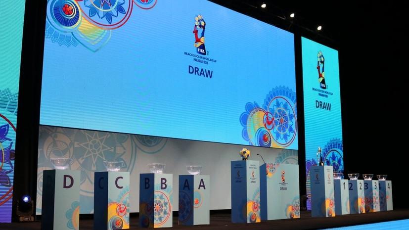 Определились соперники сборной России по групповому этапу ЧМ по пляжному футболу