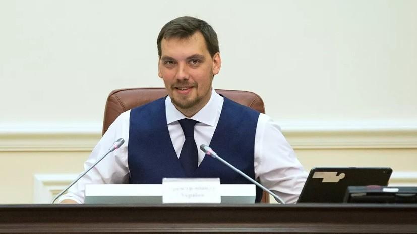 Гончарук рассказал, какие отношения Киев будет выстраивать с Москвой