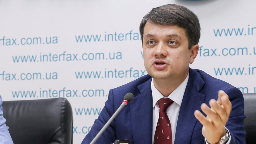 Спикер Рады назвал ключевые проблемы на Украине