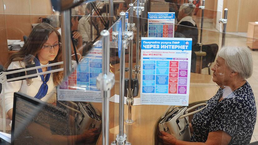 Задолженности и переплата: в ПФР назвали основания для уменьшения пенсий