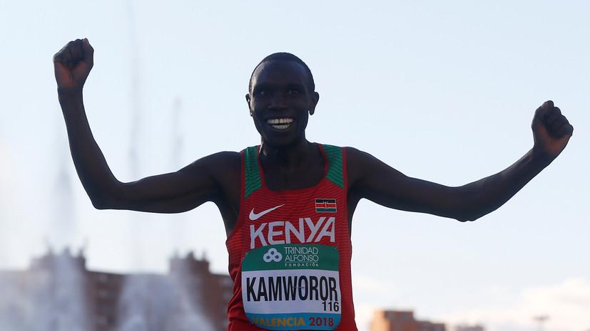 Кенийский легкоатлет Камворор побил мировой рекорд в полумарафоне