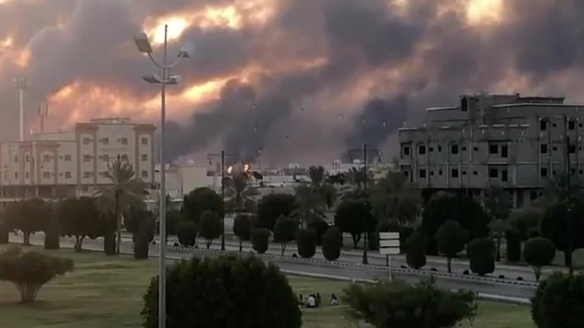 Франция осудила атаки на саудовские НПЗ