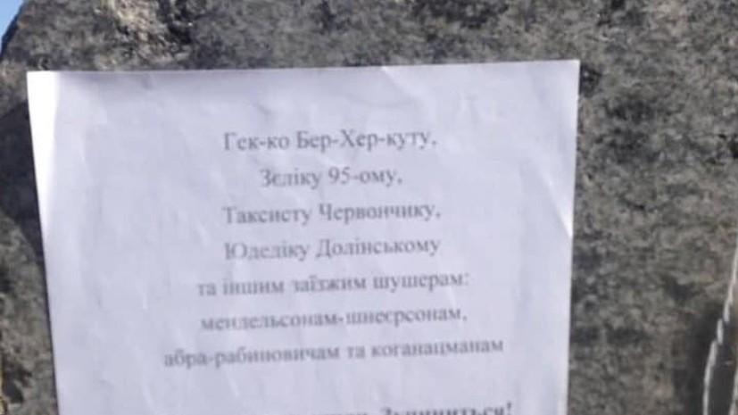 Вандалы осквернили памятник евреям на Украине и пригрозили Зеленскому