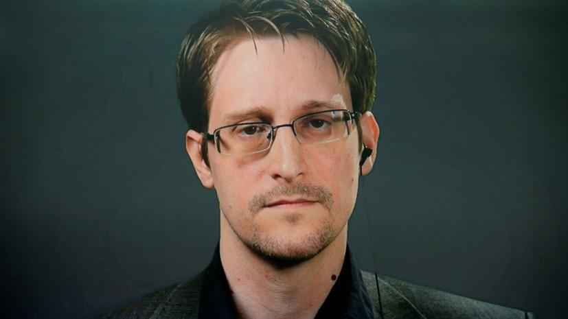 Сноуден предостерёг чиновников от использования Telegram и WhatsApp