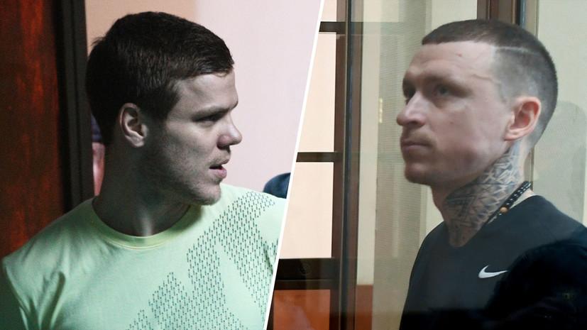 Стало известно ориентировочное время выхода Кокорина и Мамаева на свободу