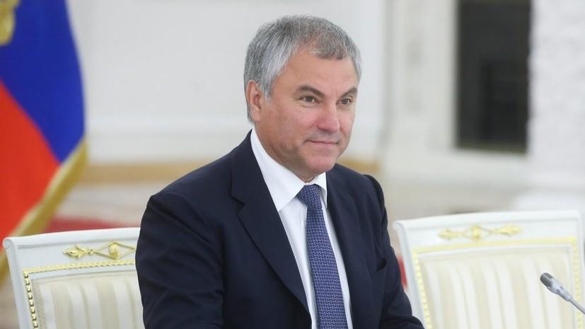 Володин назвал мониторинг ПАСЕ по правам полов в России «стыдобищей»
