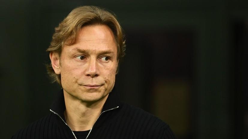 Ловчев считает Карпина лучшим кандидатом на пост главного тренера «Спартака»
