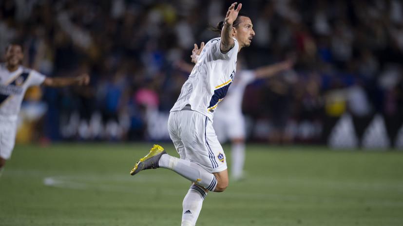 Ибрагимович назвал себя лучшим футболистом в истории MLS