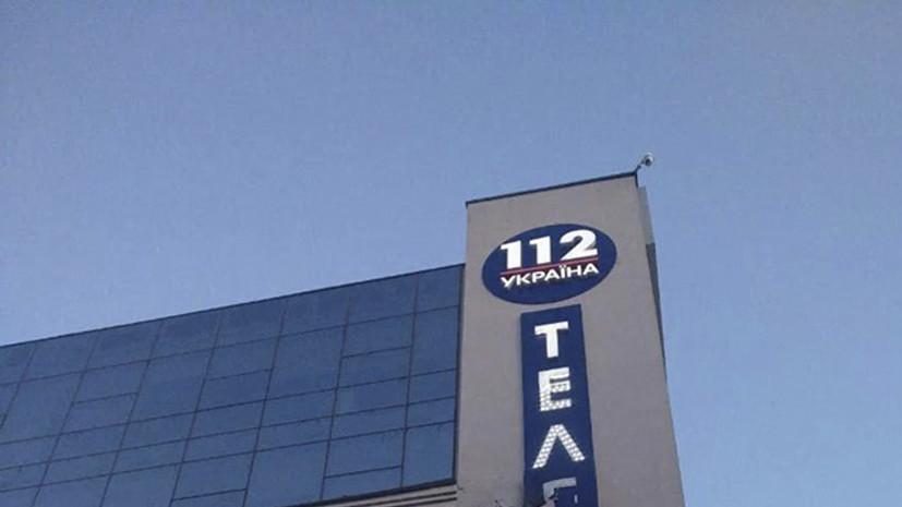 Телеканал «112 Украина» заявил о возможности прекращения вещания