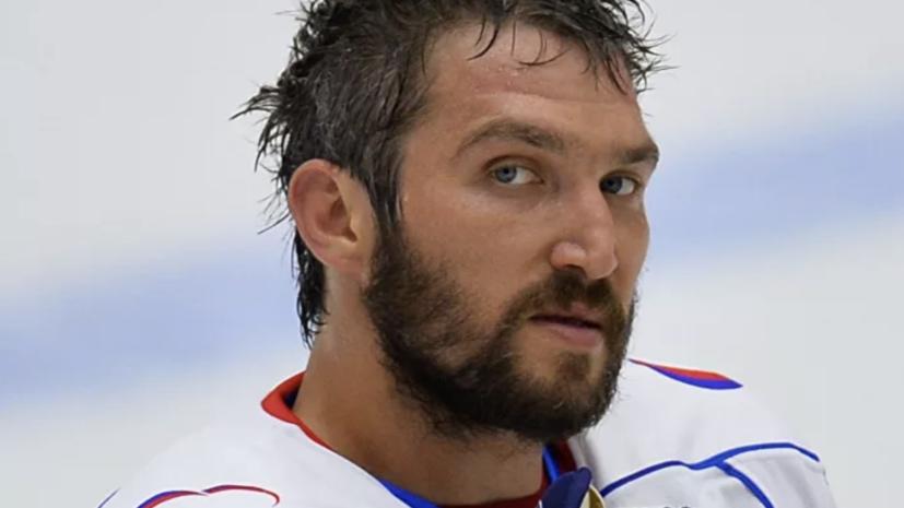 Овечкин предложил внести изменения в хоккейные правила