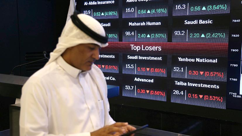 Заводы стоят: почему резкое сокращение добычи нефти в Саудовской Аравии напугало международных инвесторов
