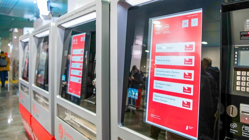 Билеты на МЦД будут продаваться в метро и на МЦК