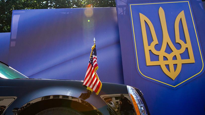 «Игра по переформатированию»: США предлагают ЕС совместные проекты на Украине