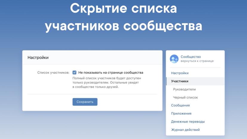 Сообщества во «ВКонтакте» смогут скрывать список подписчиков