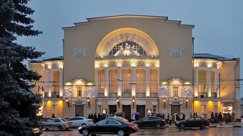 Ярославский театр драмы получил статус ценного объекта культурного наследия